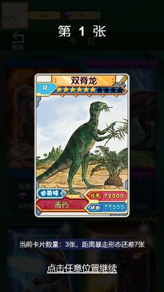 侏罗纪卡牌