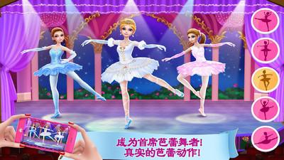 芭蕾佳人截图