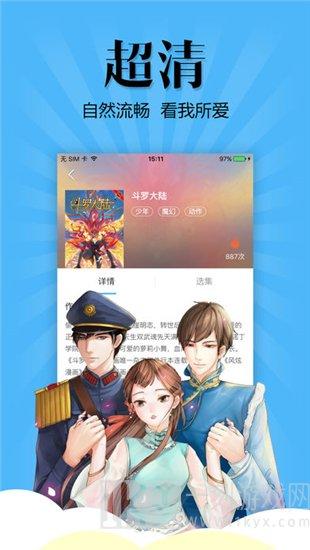 扑飞动漫app