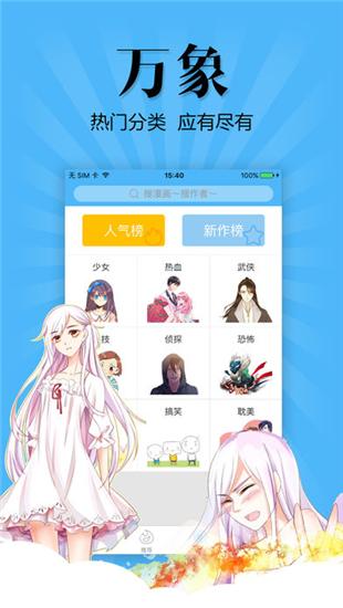 扑飞动漫app截图