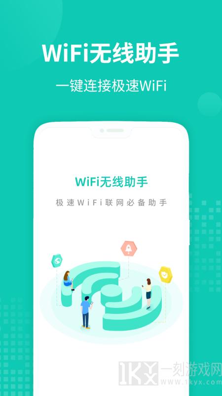 WiFi无线助手