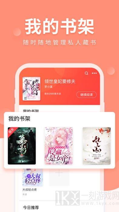 狐狐小说app