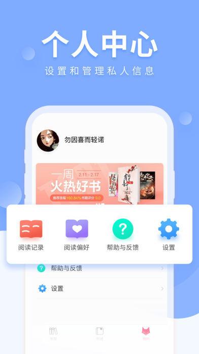 狐狐小说app截图