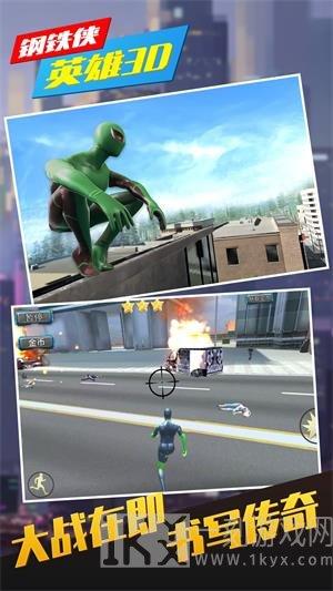 钢铁侠英雄3D
