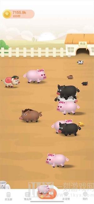 开心碰碰猪