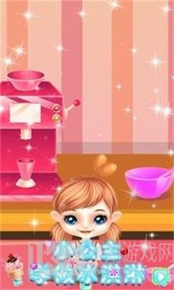 小公主学做冰淇淋