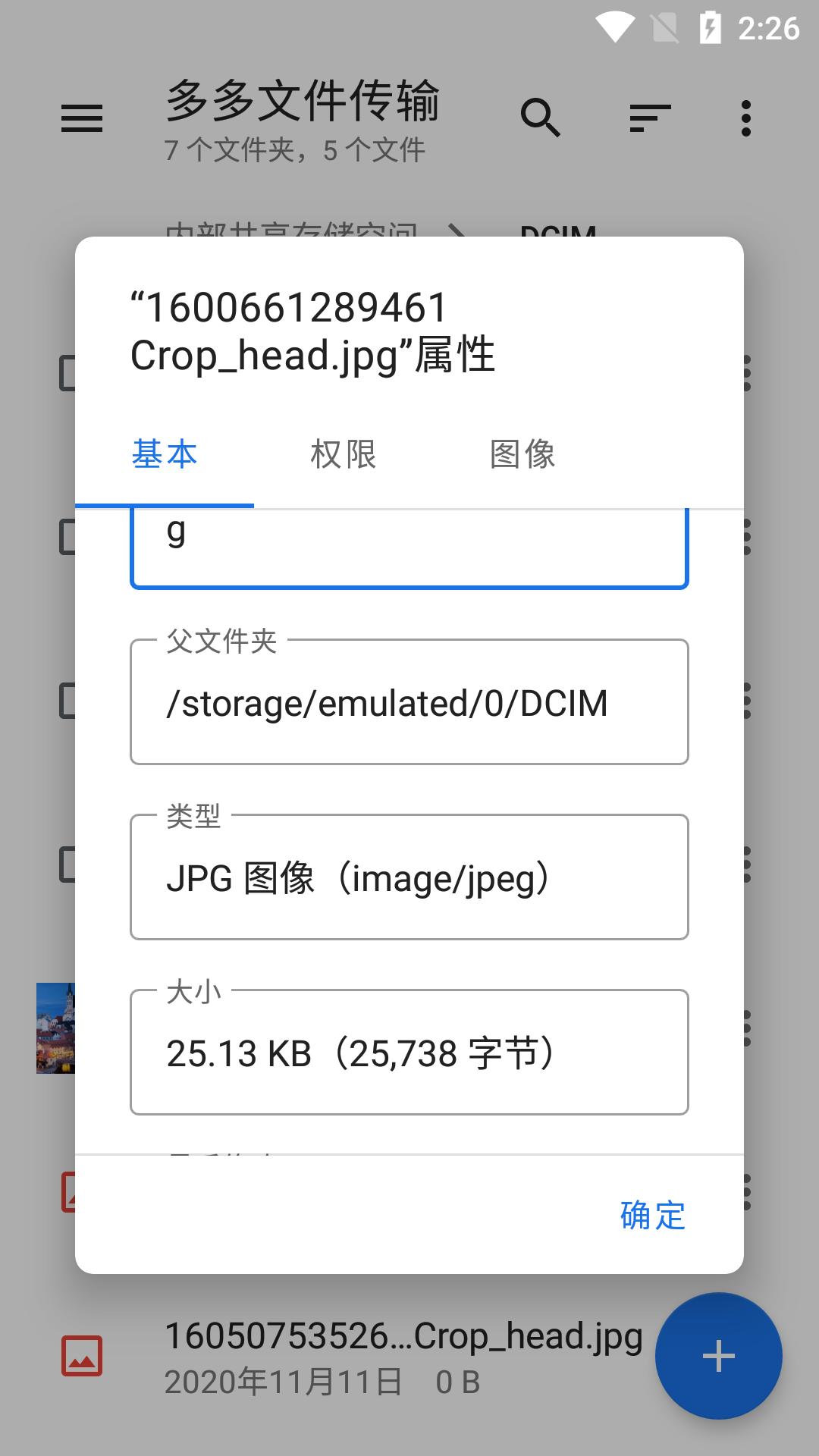 多多文件传输截图