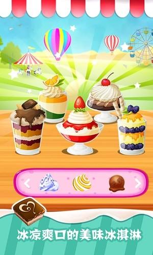 小小甜品店截图