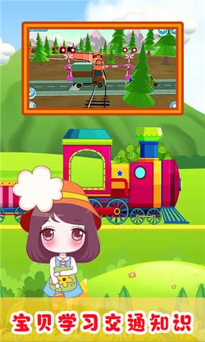 儿童欢乐小火车截图