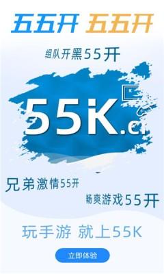 55K手游截图