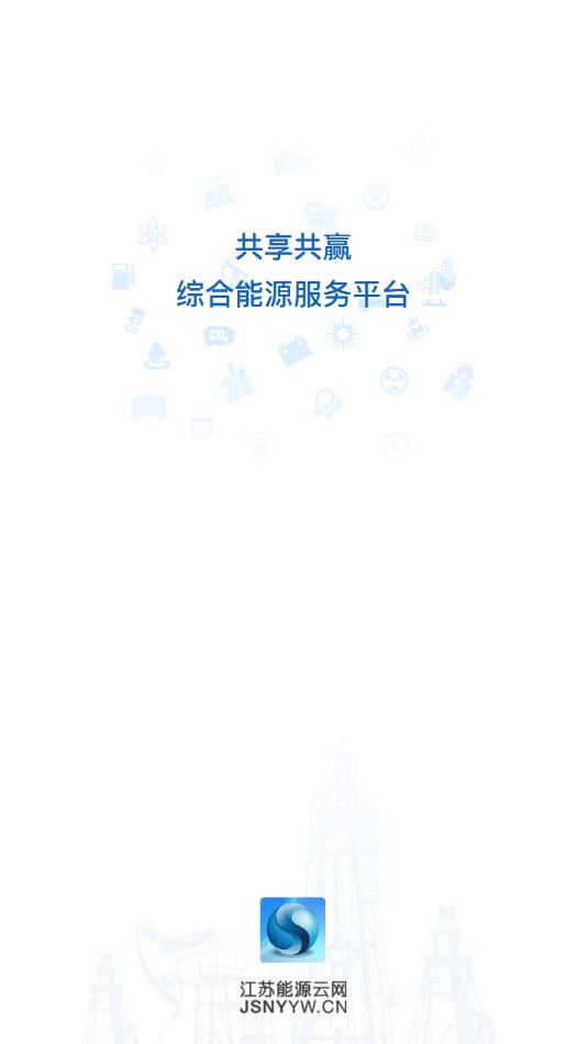 江苏能源云网截图