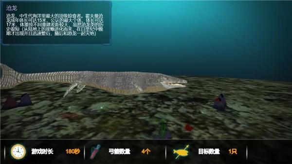 深海探险模拟器截图
