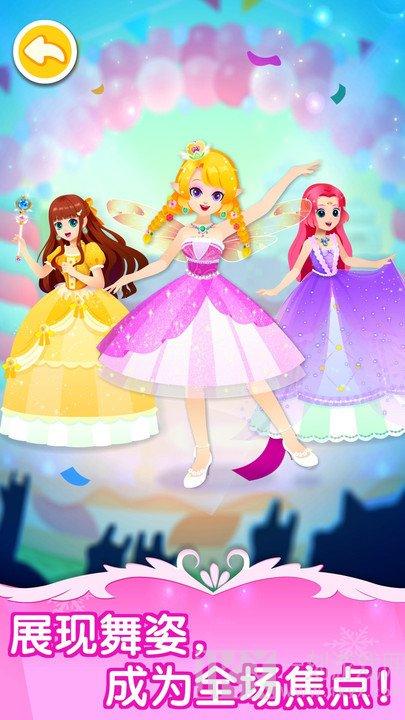 舞会小公主