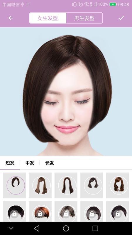 掌上换发型截图