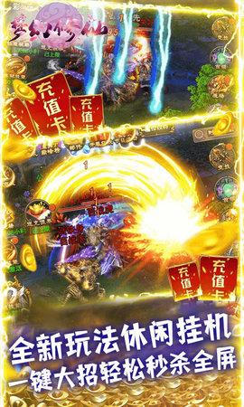 梦幻修仙2截图