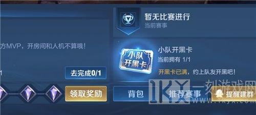 王者荣耀段位保护卡获取的途径有哪些 保护卡获取攻略