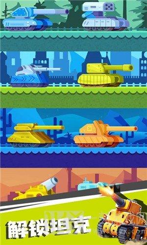 坦克消砖块
