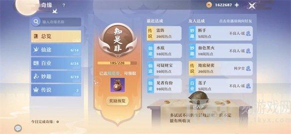 梦幻新诛仙奇缘仙途游戏玩法分享 奇缘仙途触发攻略分享