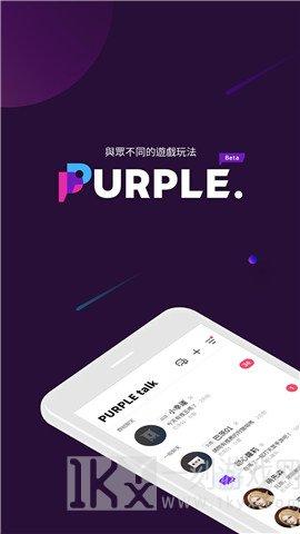 purple游戏平台