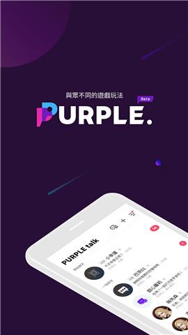purple游戏平台截图