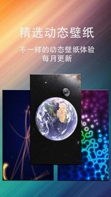 动态壁纸星球截图