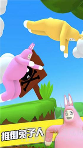 推倒兔子人