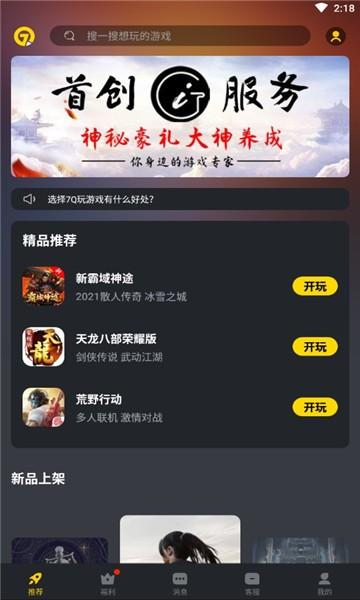7Q云游戏截图