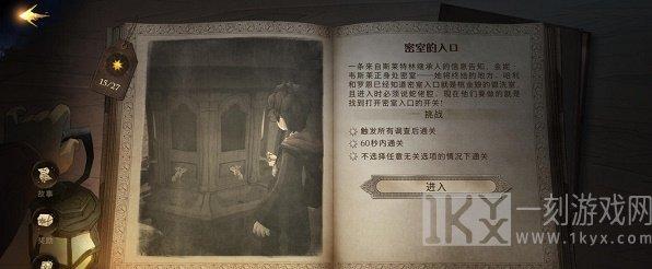 哈利波特魔法觉醒无名之书密室怎么过 无名之书密室详细攻略