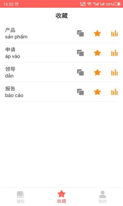 天天越南语截图