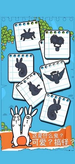 合合兔兔岛截图