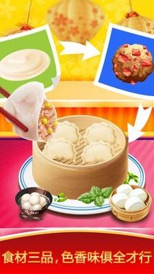模拟中餐制作截图