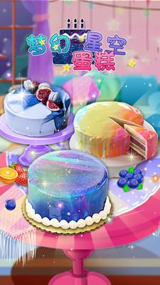 梦幻星空蛋糕截图