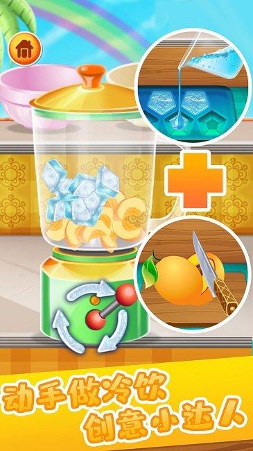 做饭游戏果汁制作截图