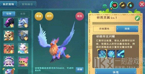 创造与魔法祈愿灵翼技能所具备的属性展示 新融合战宠祈愿灵翼融合攻略