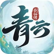 青云剑仙传