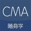 CMA考试随身学