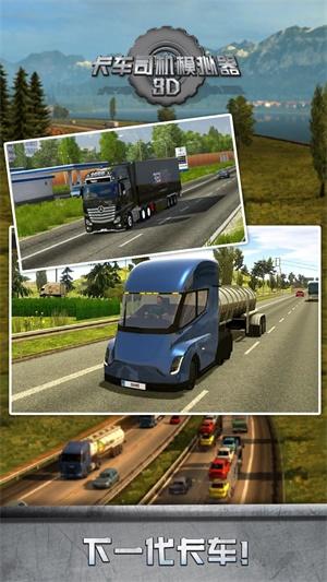 卡车司机模拟器3D截图