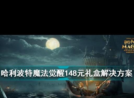 哈利波特魔法觉醒148礼盒虚假宣传道歉的解决方案