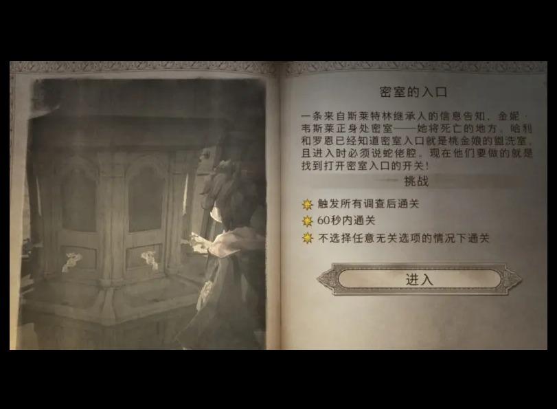 哈利波特魔法觉醒密室的入口详细图文攻略 哈利波特魔法觉醒密室的入口攻略