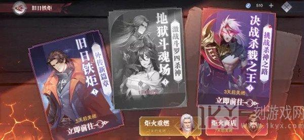 斗罗大陆魂师对决旧日铁炬游戏副本通关攻略
