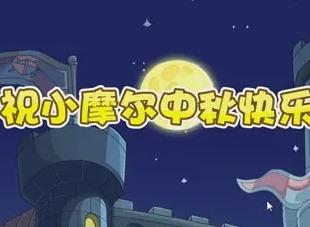 摩尔庄园月饼精灵获得的方法 月饼精灵获取攻略详解