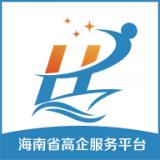 海南高企服务咨询平台