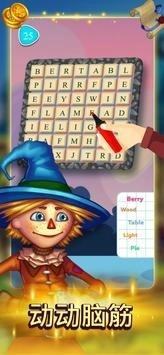 童话消消消截图