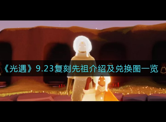 光遇9.23复刻先祖兑换图介绍 光遇9.23复刻先祖2021需要多少蜡烛