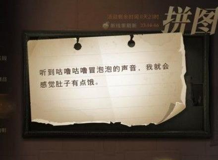 哈利波特魔法觉醒拼图9.24线索位置 寻宝拼图9月24日攻略
