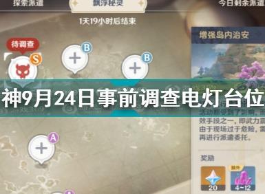 原神事前调查9.24电灯台位置分布展示 漂浮秘灵事前调查第六天位置分享