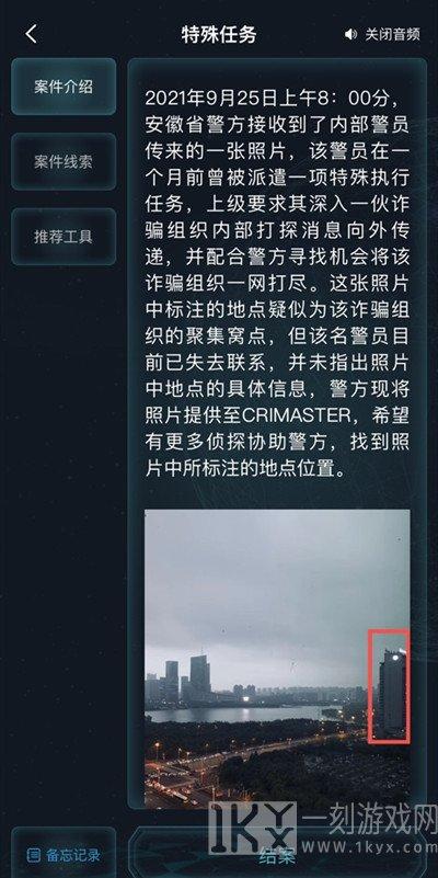 犯罪大师特殊任务答案详细解析  9月25日特殊任务答案内容