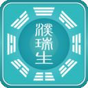 濮瑞生文化