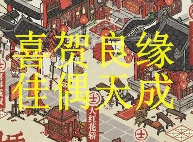 江南百景图2021国庆节活动怎么玩 喜贺良缘佳偶天成攻略详解