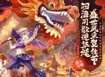 梦幻西游2021十一佳节活动游戏玩法展示 活动规则以及具体内容